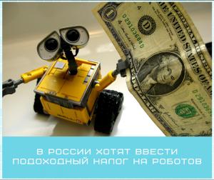 В России хотят ввести подоходный налог на роботов