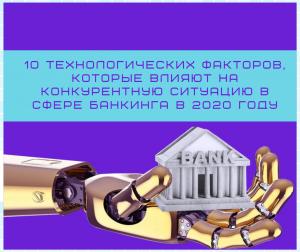 10 технологических факторов, которые влияют на конкурентную ситуацию в сфере банкинга в 2020 году