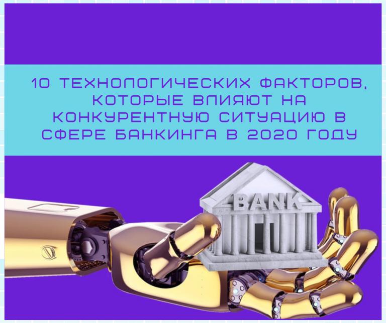 Read more about the article 10 технологических факторов, которые влияют на конкурентную ситуацию в сфере банкинга в 2020 году