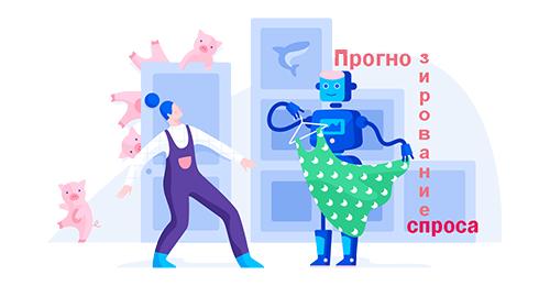 Read more about the article Прогнозирование спроса и управление запасами на основе ИИ и BIG DATA